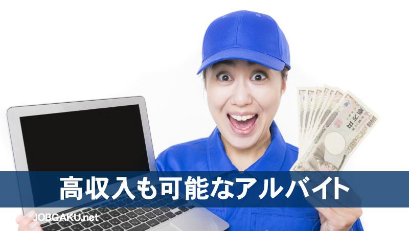 高収入アルバイト