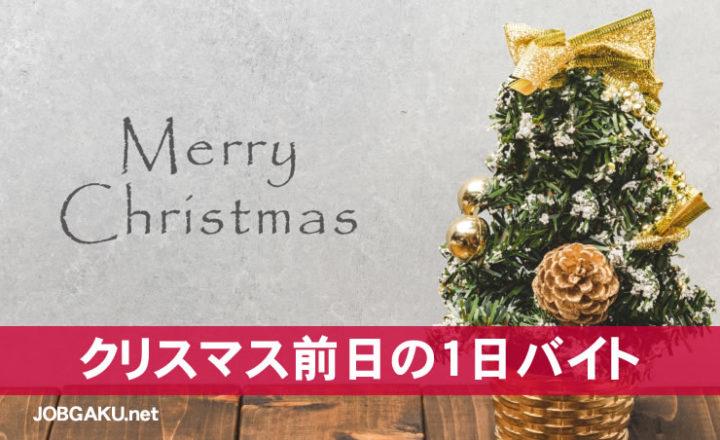 クリスマス前日のバイト