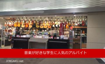楽器屋のアルバイト