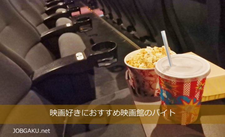 映画館バイト